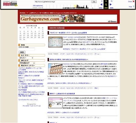 ↑ ほぼ開設直後の、旧ドメイン下での当サイト(Garbagenews.com)。実にシンプル。