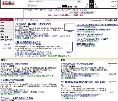 ↑ 試しにGoogle News(http://news.google.co.jp/)を検索し、2005年2月20日を表示。イラク派遣第一陣帰国、フジのライブドアにTOB協力要請など、懐かしい話ばかり。