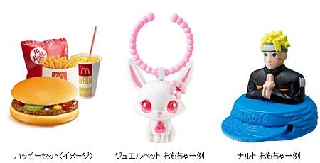 ↑ おもちゃ一例