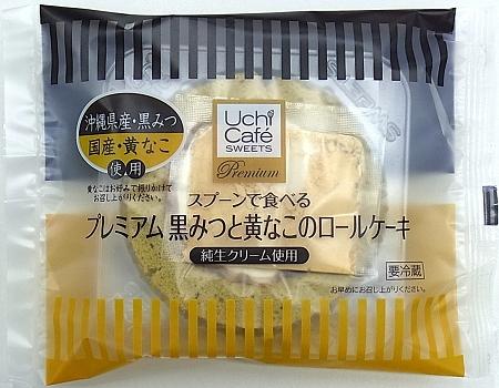 ↑ プレミアム黒みつと黄なこのロールケーキ