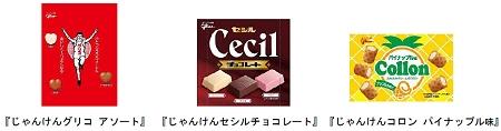 ↑ 「じゃんけんグリコ」ということで、「グリコ」「チョコレート」「パイナップル」がそろっている