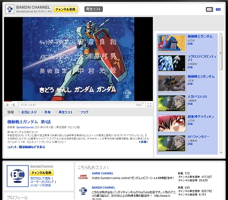 ↑ BANDAI CHANNEL公式チャンネル