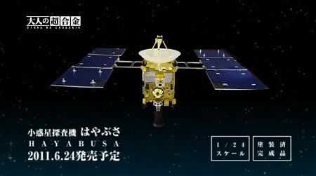 ↑ 「大人の超合金 小惑星探査機はやぶさ」プロモーション用の公式動画