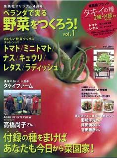 ↑ 「ベランダで実る 野菜をつくろう!」表紙