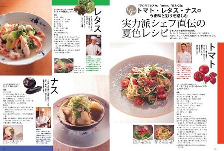 ↑ 登場した野菜を用いるレシピも紹介