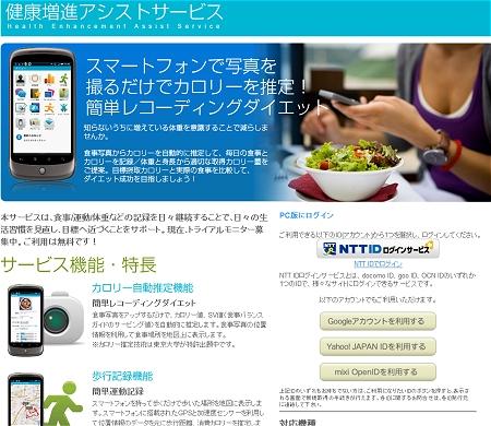 ↑ 健康増進アシストサービストップページ