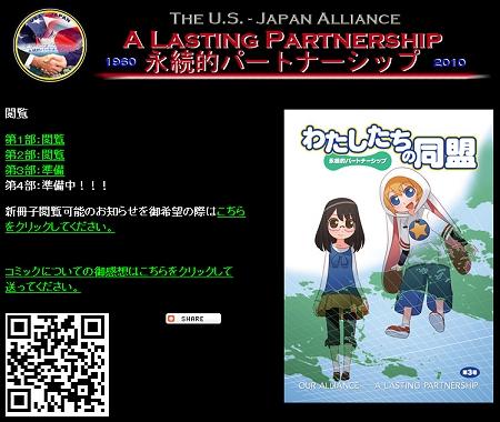↑ 在日米軍司令部公式サイト内掲載ページ