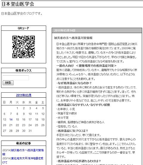 ↑ 日本登山医学会ブログ