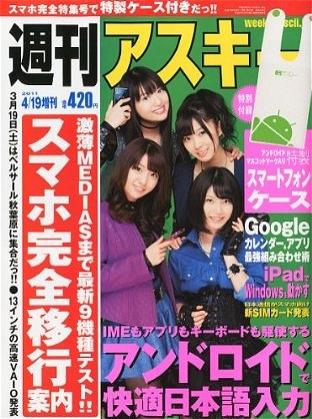 ↑ 週刊アスキー2011年3月14日発売号