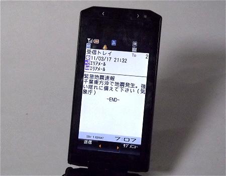 ↑ 緊急地震速報のメール