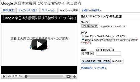 ↑ キャプションのアップロード画面。元となるテキストと動画があれば、作業は簡単