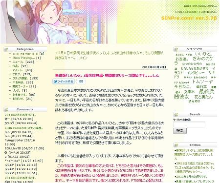 ↑ 今件を伝えている高橋しん氏のブログ「SINPre.com! ver.5.7β」