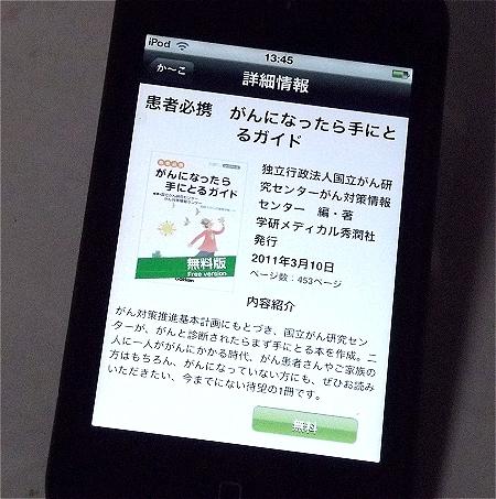 ↑ 学研電子ストアでのダウンロード画面