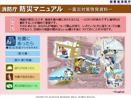 ↑ 消防庁 防災マニュアル -震災対策啓発資料-トップページ
