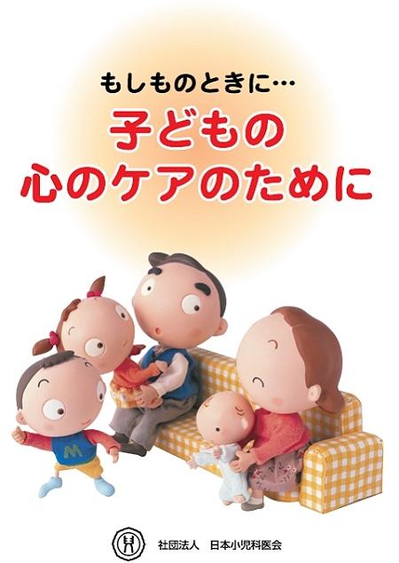 ↑ 「もしものときに…子どもの心のケアのために」表紙