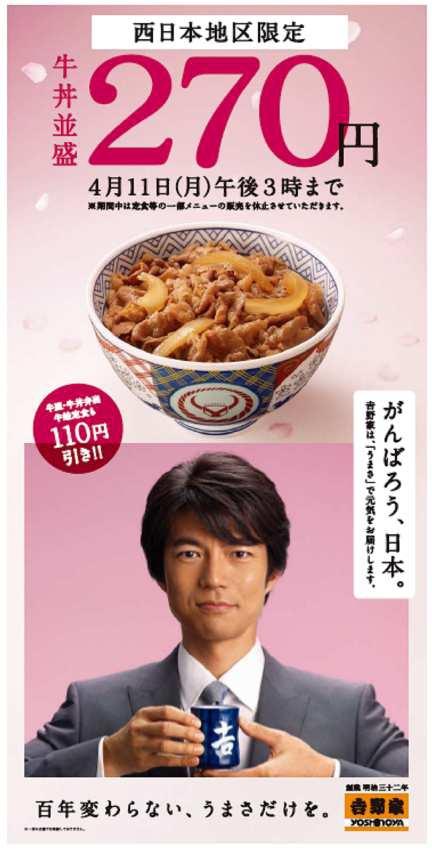 ↑ 「がんばろう、日本。牛丼110円引きセール」