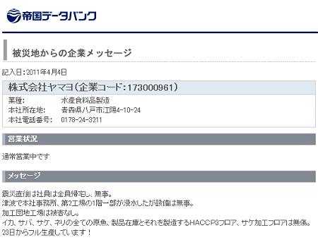 ↑ 記事執筆時点でトップにある企業(株式会社ヤマヨ)の詳細データ