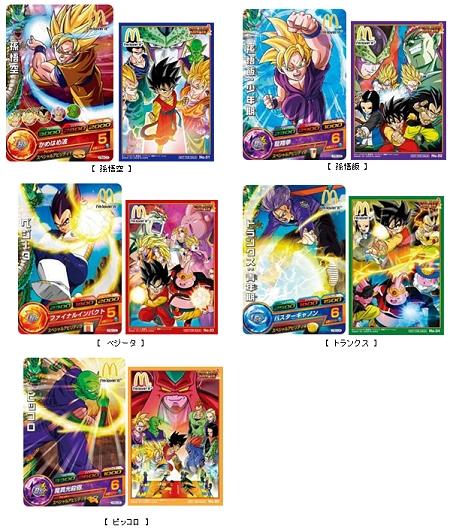 ↑ 「ドラゴンボール改」カードとシール