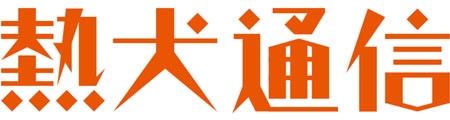 ↑ 『熱犬通信』(ネッケンツウシン)ロゴ