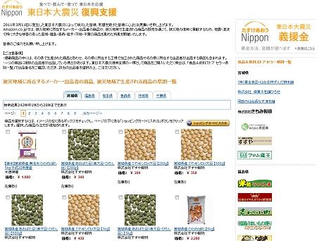 ↑ 東日本大震災 復興支援 食べて・飲んで・使って 東日本を応援