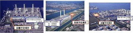 ↑ 緊急設置電源。姉崎火力発電所が0.6万kW(ディーゼル、4月)、袖ヶ浦火力発電所が11万kW(ガスエンジン、7月)、千葉火力発電所が100万kw(33.4万×2が8月、33.4万が来年夏、ガスタービン)