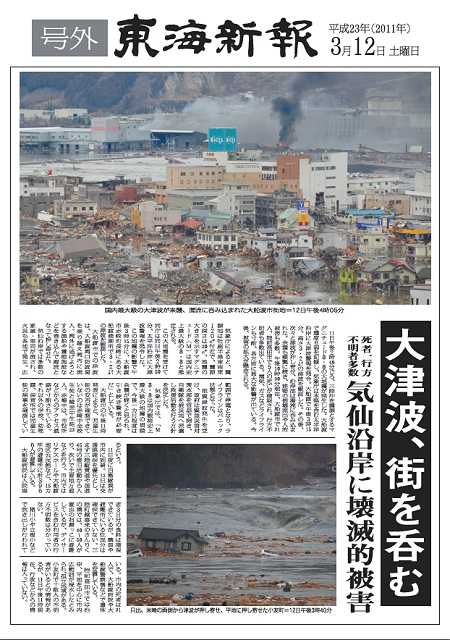 ↑ 2011年3月12日付「津波号外」(一部地域では震災当日の夜に配布されたとの話。カラーコピー機で2000部が刷られた)