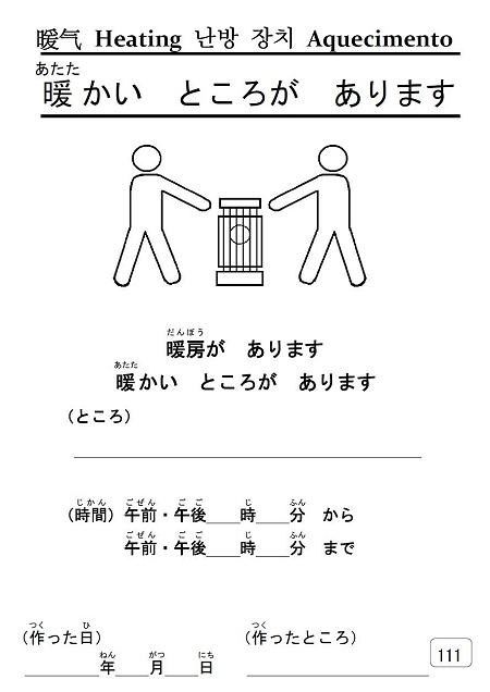 ↑ 暖房設備があることを知らせるポスターのサンプル