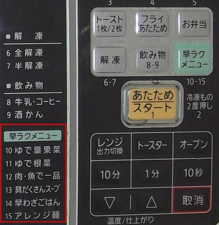 ↑ 電子レンジのボタン上にあるオート調理機能以外にも、多数のオート調理機能があるが……