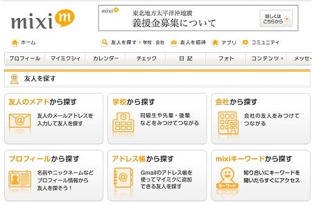 ↑ mixiの「友人を探す」。学校や会社から登録者をたどることができる