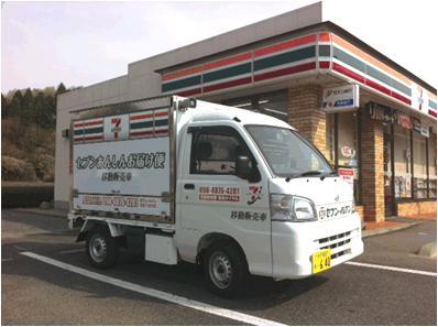 ↑ 「セブン安心お届け便」(車両本体)