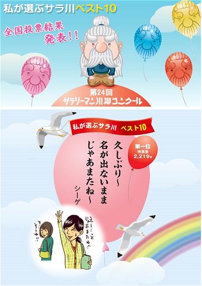 ↑ 第24回 サラリーマン川柳コンクール ベスト10