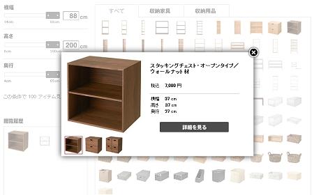 ↑ 収納サイズ条件にあう商品一覧から気になるものをクリック。概要などが表示される