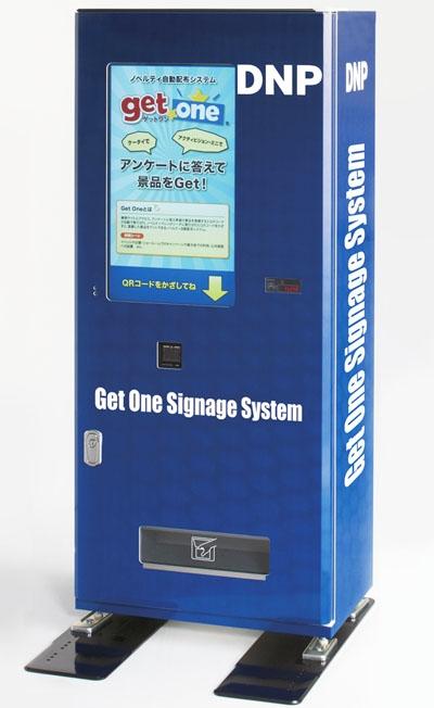 ↑ Get One Signage Systemノベリティ配布マシン本体