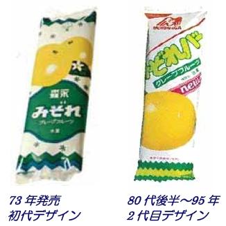 ↑ 1973年発売当時のデザインと、1980年後半から1995年まで展開された2代目のデザイン