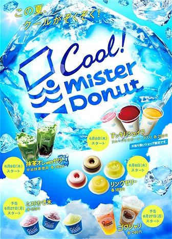 ↑ ミスタードーナツ 夏の新商品