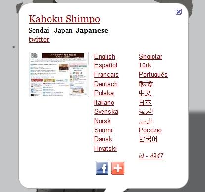 ↑ 河北新報を選んでみる。ツイッターアカウントが存在するので、それも併記されている
