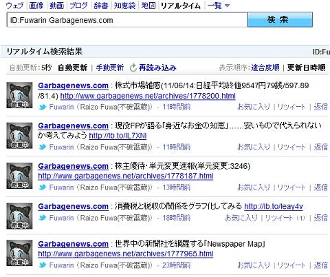 ↑ ID検索一例。当方のIDとサイト名「Garbagenews.com」で検索することによって、更新情報などに厳選して表示ができる次第。短縮URLでツイートしているものの一部は元のURLに開かれるようだ