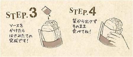 ↑ 食べ方の工程