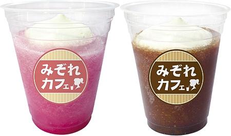 ↑ みぞれカフェ(いちご味・コーヒー味)