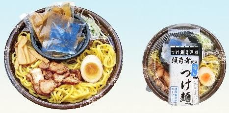 ↑ 「冷しつけ麺」