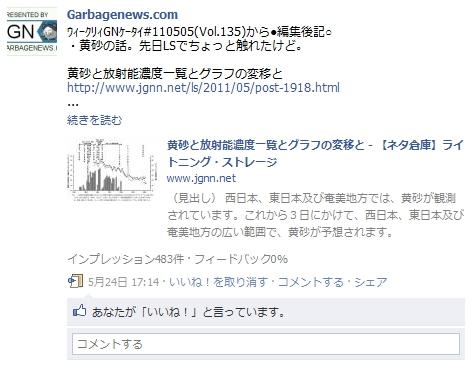 ↑ Facebook内のフィードなどに対し「いいね!」を押すことで「要注目」の印をつけ、コメントを加えることができるようになる。