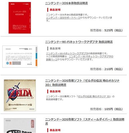 ↑ 3DSの場合は一部商品の説明書も購入できる
