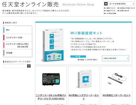 ↑ 任天堂オンライン販売「Nintendo Online Shop」トップページ