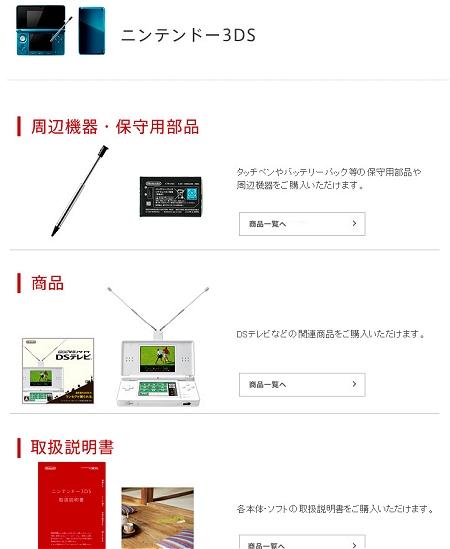 ↑ ニンテンドー3DSの場合、「周辺機器・保守用部品」「(関連)商品」「取扱説明書」の3カテゴリが存在する