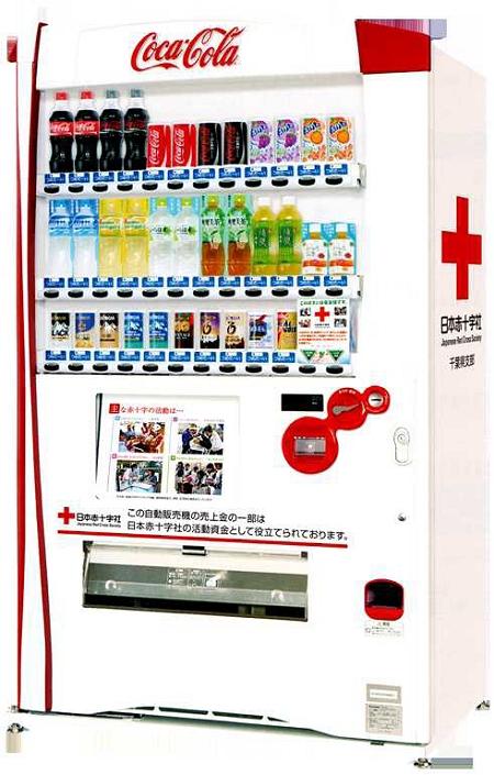 ↑ 「日本赤十字社活動支援」+「募金機能」自動販売機