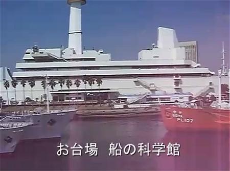 ↑ 「船の科学館」での」青函連絡船「羊蹄丸」100周年記念イベント。