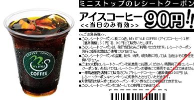 ↑ アイスコーヒーとクーポン