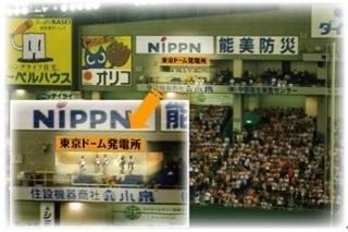 ↑ 東京ドーム内での人力発電拠点こと「東京ドーム発電所」イメージ