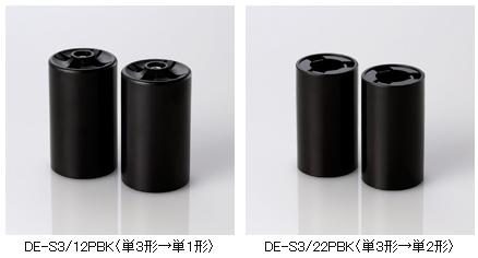 ↑ 左が単一への変換型「DE-S3/12PBK」、右が単二への変換型「DE-S3/22PBK」