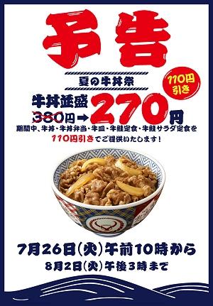 ↑ 吉野家・夏の牛丼祭